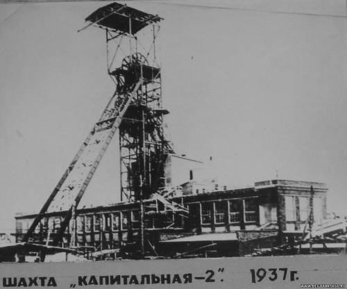 29 Дегтярск. Шахта Капитальная-2. 1937 г.