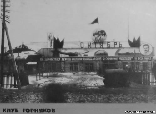 30 Дегтярск. Клуб Горняков