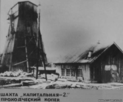 инта фото шахты