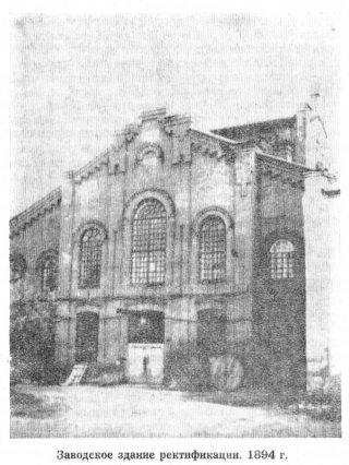 2 Заводское здание ректификации. 1894 г.