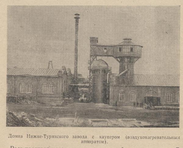 8 Домна Нижне-Туринского завода с каупером