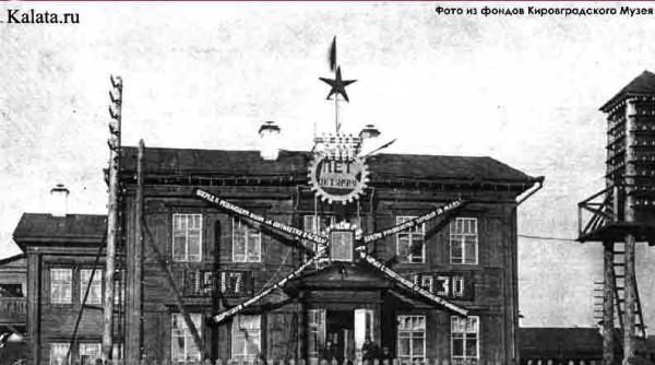 3 Администрация г. Калата, ноябрь 1930г.