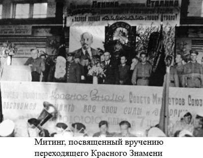 1 Митинг, посвященный врючению переходящего Красного Знамени (Ревдинский завод ОЦМ)