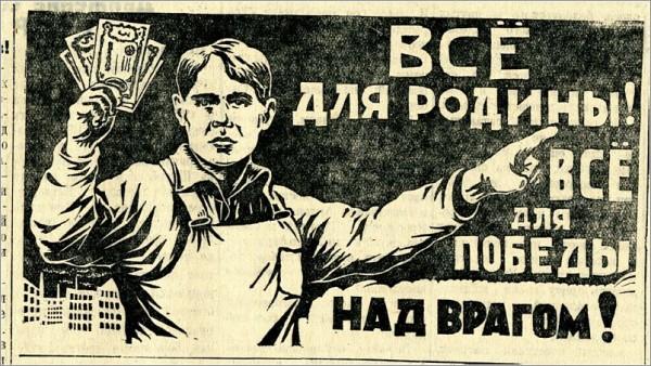 2 Плакат Все для Родины! Все для победы над врагом!