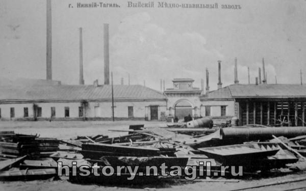 30. Выйский Медно-плавильный завод (Нижний Тагил)