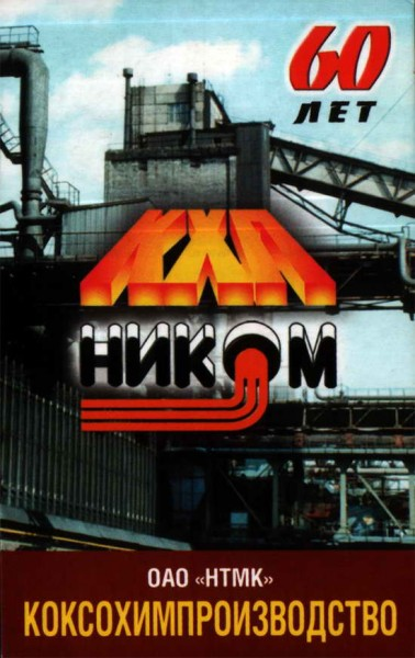 37 60 лет Коксохимпроизводству (2000 г)