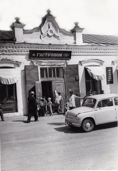 11 Гастроном. Работал с 1948 года