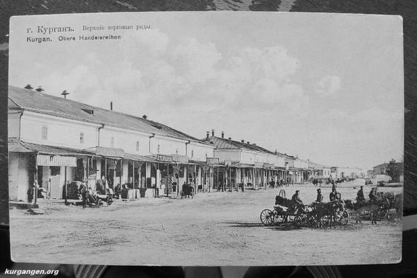 4 Улица Троицкая (Куйбышева). Верхние торговые ряды.