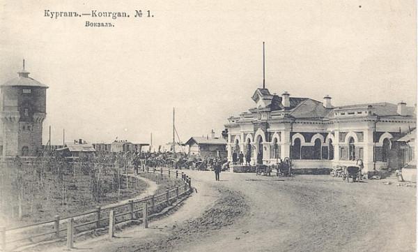 14 Курган. Вокзал. 1910 г.