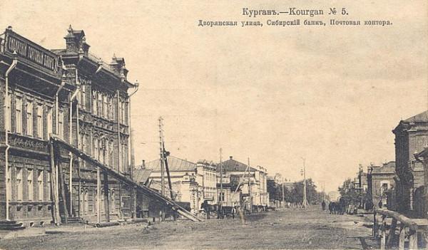 16 Курган. Дворянская улица, Сибирский банк, Почтовая контора.  1917 год