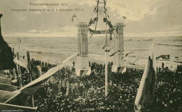 48 Открытие Амурской железной дороги. Декабрь 1913 г.