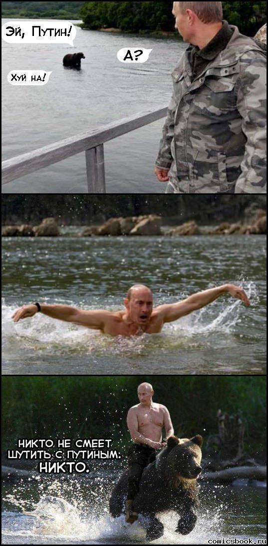 Путин-(ремейк)-86306