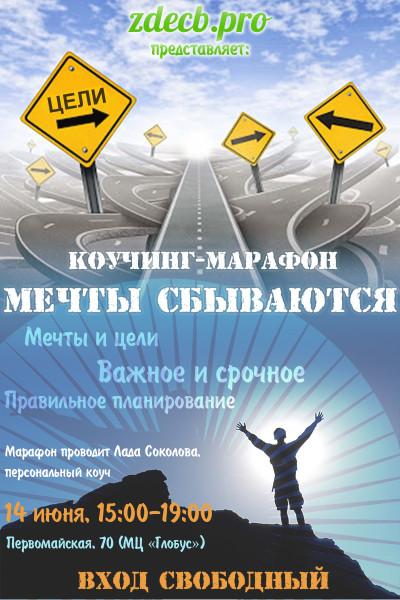 Kouching-marafon-Mechty-sbyvayutsya