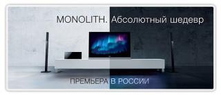 Sony Bravia Monolith — абсолютный шедевр