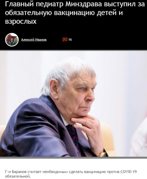 КТО и ЗАЧЕМ хочет вакцинировать детей России?