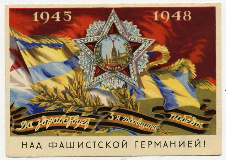 Открытки, открытка с 9 мая советских времен
