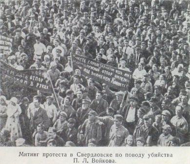Митинг протеста в Свердловске по поводу убийства П.Л.Войкова
