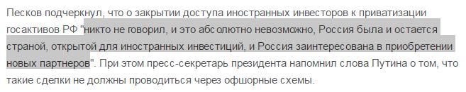 Песков отрицает Путина 1
