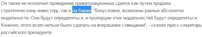 Песков отрицает Путина 2