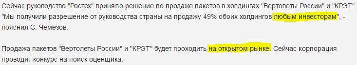 Чемезов отрицает Путина 1