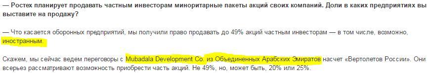 Чемезов отрицает Путина 2