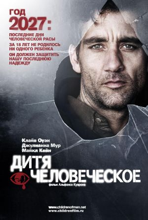 Children_of_men_2006_poster