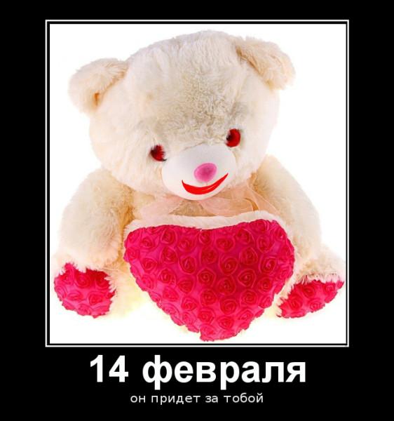 930640_14-fevralya_demotivators_to