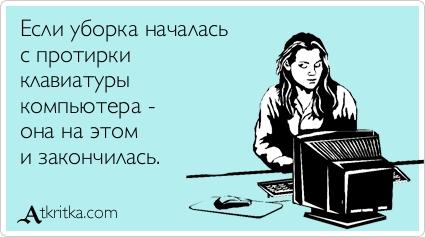 atkritka_1352882029_203