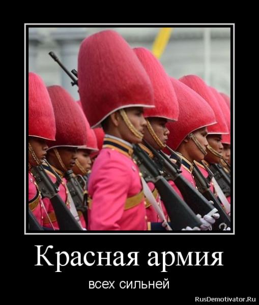 так пусть же красная