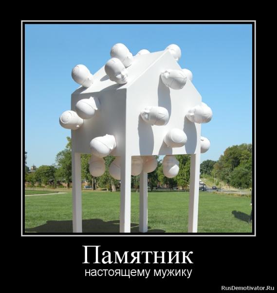 памятник мужичище