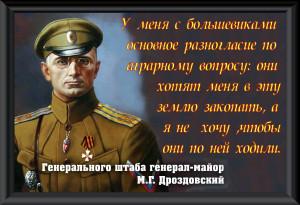 drozdovsky