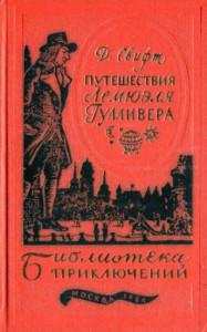 1321812802_puteshestviya-lemyuelya-gullivera