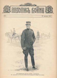 Альберт,_король_Бельгии,_1914.jpg