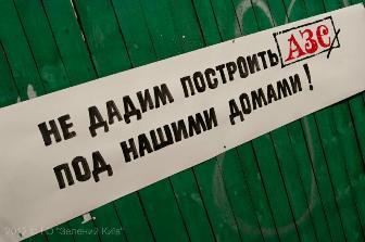 """ГО """"Зеленый Киев"""" Не дадим построить АЗС под нашими окнами!"""
