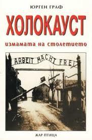 холокауст
