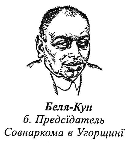 Беля-Кун