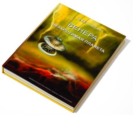 venusbook