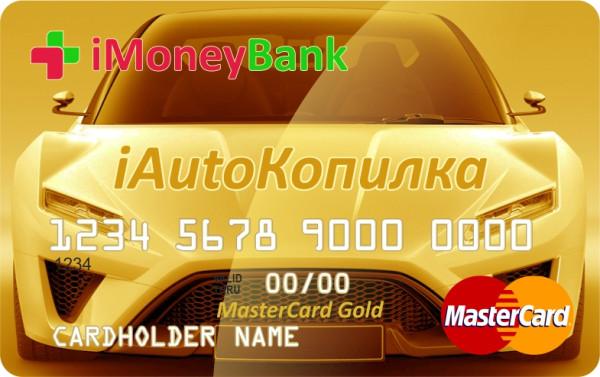 iMoney Bank - карта Автокопилка