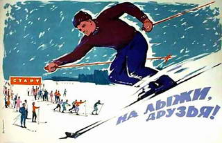 На лыжи, друзья!