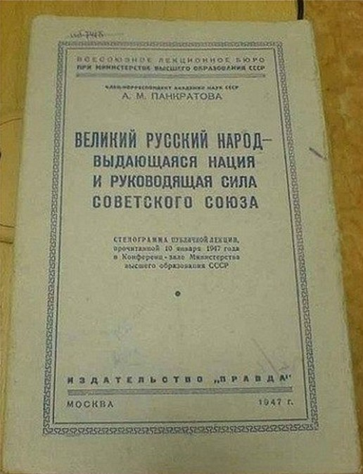 великий русский народ