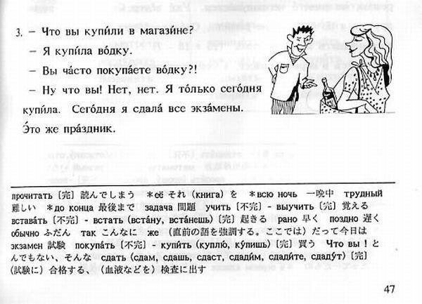 Японский учебник по русскому языку 37029_original