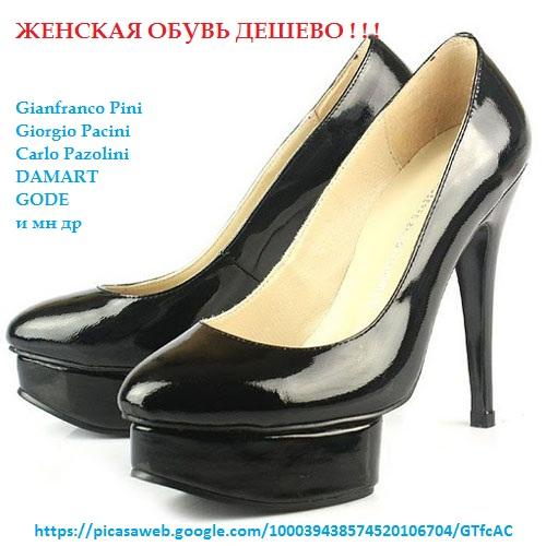 реклама обувь
