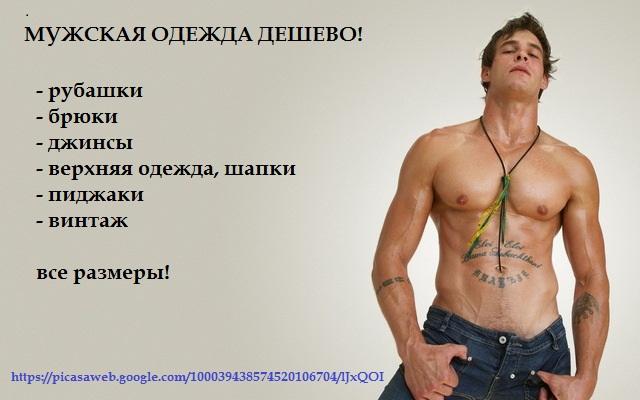 реклама мужская одежда