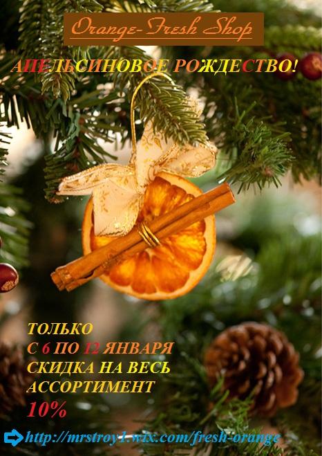 orange-FRESH SHOP РЕКЛАМА 1