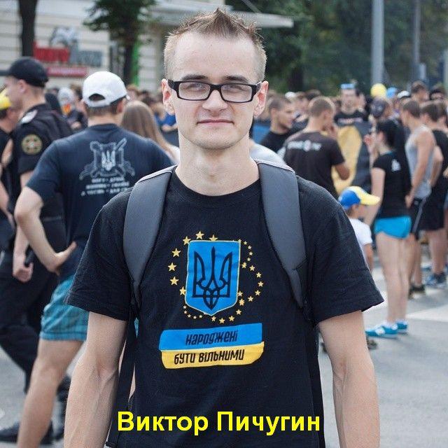 Виктор Пичугин