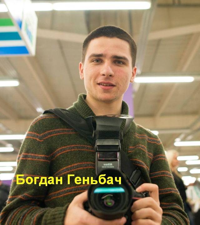 Богдан Геньбач