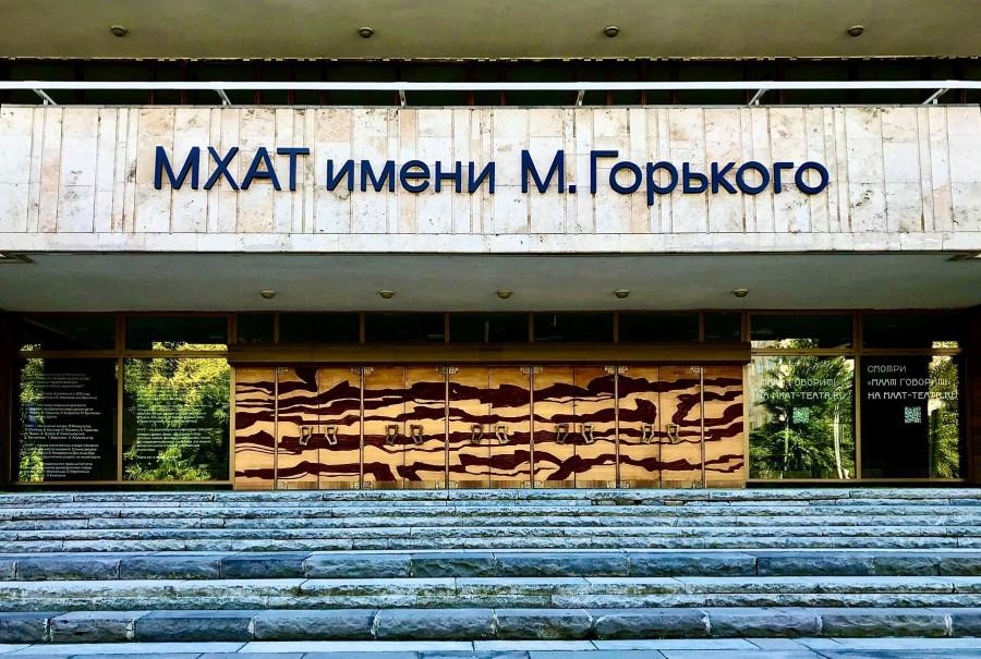 МХАТ им.Горького