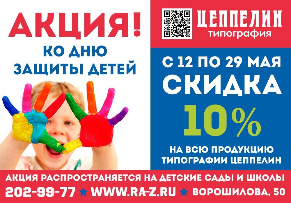 Оперативная полиграфия Реклама - Воронеж