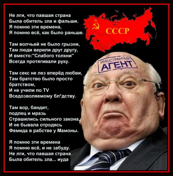 Горбачёв сознательно разрушал СССР - по какой статье его следует судить (часть I)