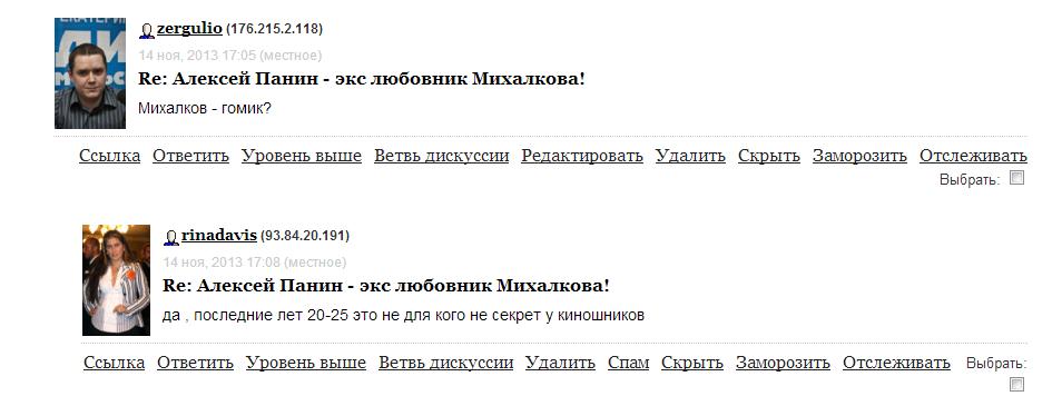 Никита михалков гоммосексуалист